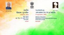 Shikshak Parv 2020 - Agra